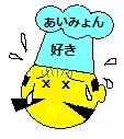 ↓親父爺↓
